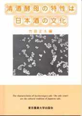 book_of_yeast.jpg